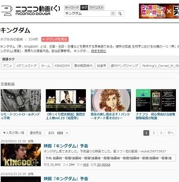 映画「キングダム」動画をニコニコ動画で視聴