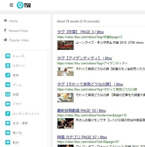 映画「キングダム」動画を9tsuで視聴できるのか?
